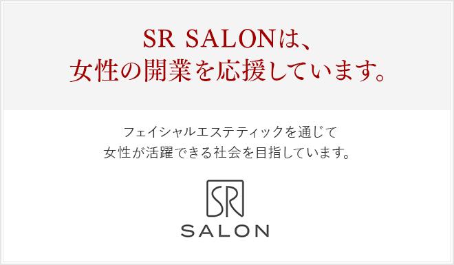 SR SALONは、女性の開業を応援しています。フェイシャルエステティックを通じて女性が活躍できる社会を目指しています。